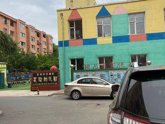 吉林市丰满区实验幼儿园