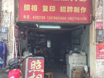 美华工艺服务部
