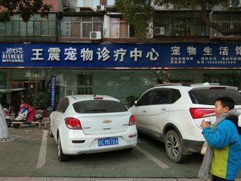 王震宠物诊疗中心