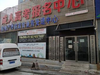 锦州市现代远程继续教育培训中心