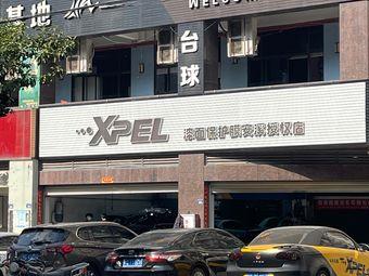 XPEL漆面保护膜(安溪授权店)