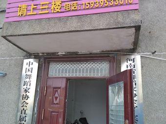 乐萱舞蹈艺术学校(铁东分校)