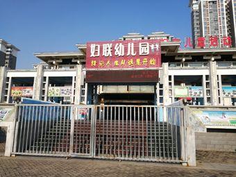 邳州市妇联幼儿园
