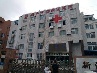 新沂市妇幼保健院