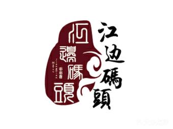 江边码头串串香火锅(弘基广场店)
