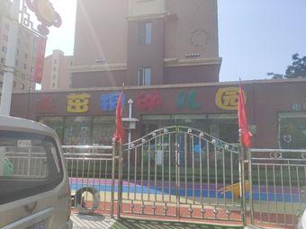 金茁桐幼儿园