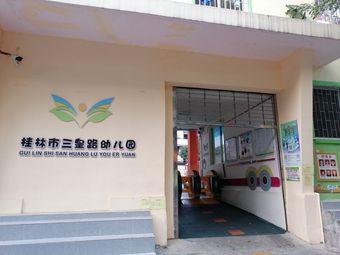 桂林市三皇路幼儿园