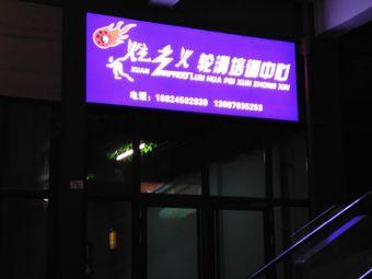 炫之火轮滑培训中心