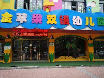 金苹果双语幼儿园