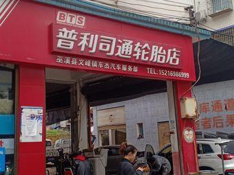巫溪县文峰镇车杰汽车服务部