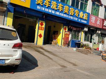 美车洗车美容专业店