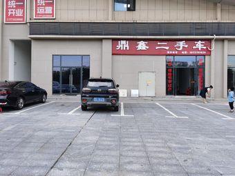 鼎鑫二手车