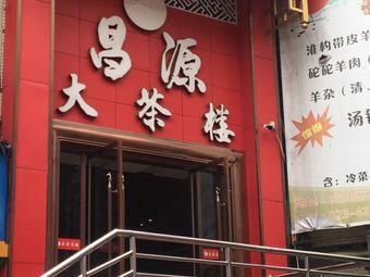 昌源大茶楼