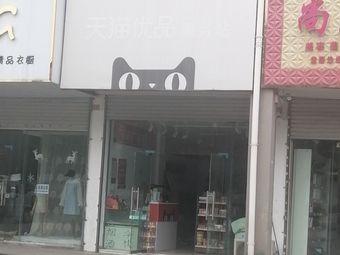 天猫优品服务站(申寨社区店)