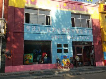 新艺代儿童美术体验中心