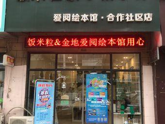 饭米粒亲子俱乐部