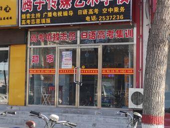 腾宇传媒艺术学校