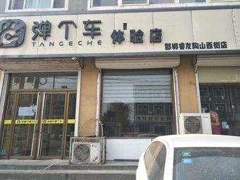 弹个车体验店(邯郸睿友陶山西街店)