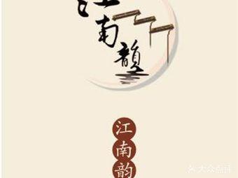 江南韵·私房菜