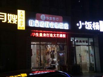 华宸琴行红星流行音乐教室