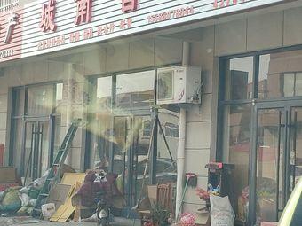 城南香火店