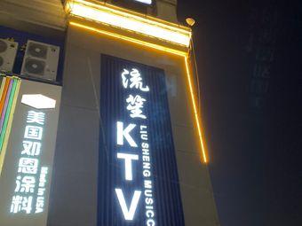 流笙KTV