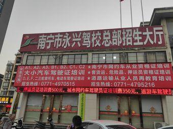 南宁市永兴驾校总部招生大厅