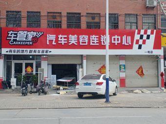 车管家汽车美容连锁中心(一号店)