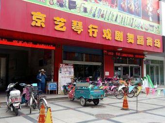 京艺琴行戏剧舞蹈商场
