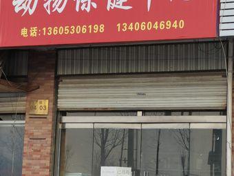 菏泽市新奇亚动物保健中心