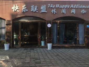 快乐联盟休闲网咖