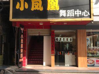 小凤凰舞蹈中心