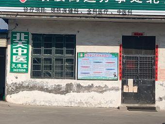 北关中医孔德堂