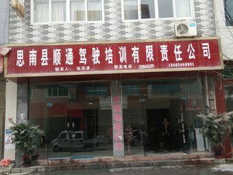 思南县顺通驾驶培训有限责任公司