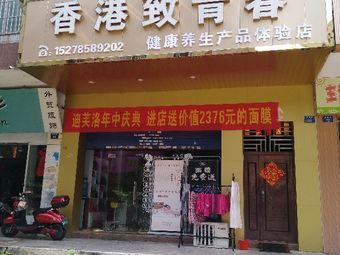 香港致青春健康养生产品体验店