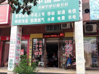 中国邮政 书湘里便民服务站