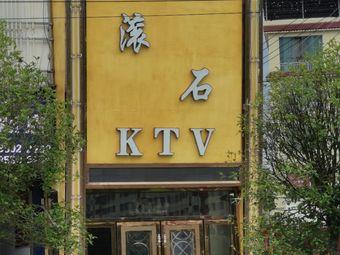 滚石KTV