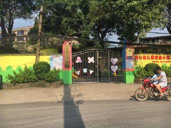 柳州市柳北区爱心幼儿园