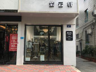 紫云轩(鸣远路店)