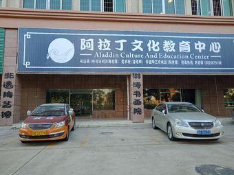 阿拉丁文化教育中心