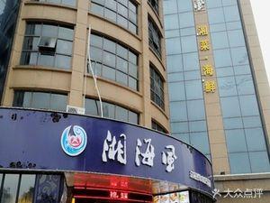湘海风大饭店