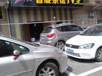 音旋茶馆TV