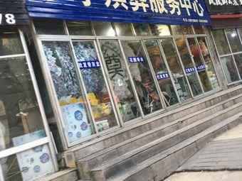 小李殡葬服务中心