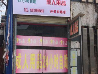 成人用品无人售货店(仲景东路店)