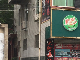 大河舞蹈(涧西校区)