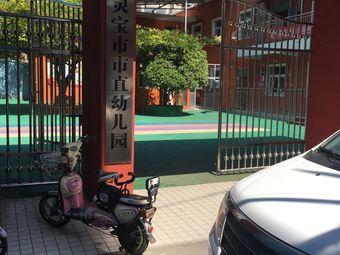 灵宝市市直幼儿园