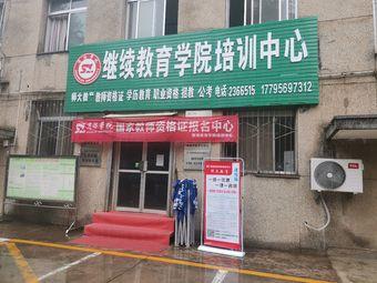 师大教育商洛学院培训中心