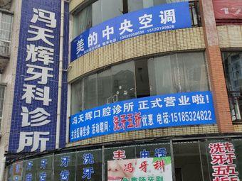 冯天辉口腔诊所