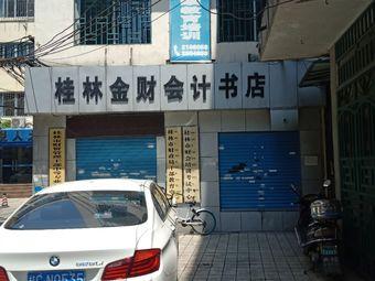 桂林市财会培训考试中心