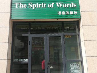 语言的精神